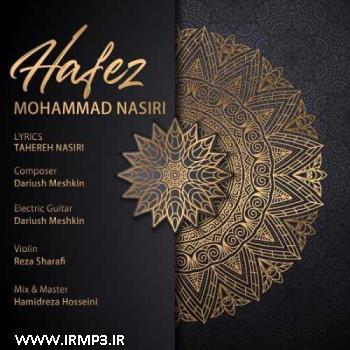 پخش و دانلود آهنگ جدید حافظ از محمد نصیری