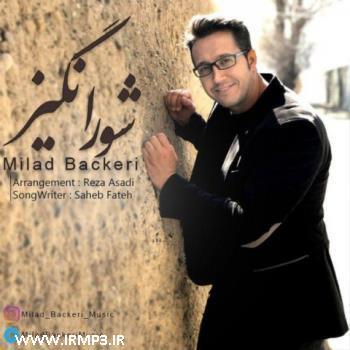 پخش و دانلود آهنگ جدید شور انگیز از میلاد باکری