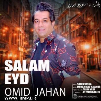 پخش و دانلود آهنگ سلام عید از امید جهان