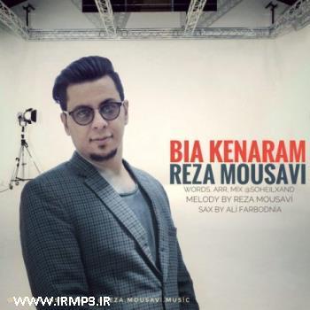 پخش و دانلود آهنگ جدید بیا کنارم از رضا موسوی