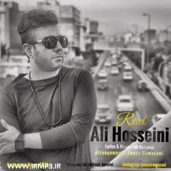 دانلود و پخش آهنگ راوی از علی حسینی