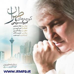 پخش و دانلود آهنگ جدید کوچه های طهران از امیر کریمی