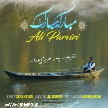 پخش و دانلود آهنگ مبارکه مبارک از علی پرویزی