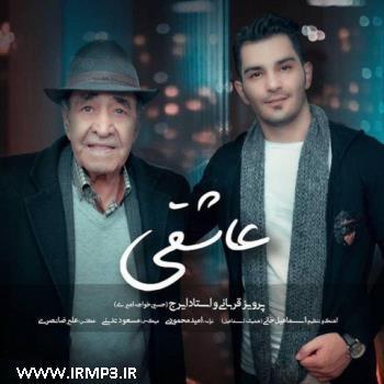 پخش و دانلود آهنگ عاشقی با حضور پرویز قربانی از ایرج