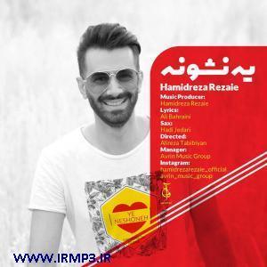 پخش و دانلود آهنگ جدید یه نشونه از حمیدرضا رضایی
