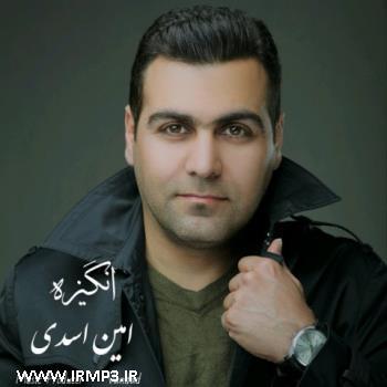 پخش و دانلود آهنگ جدید انگیزه از امین اسدی