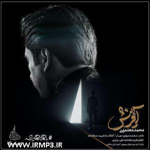 پخش و دانلود آهنگ آفرینش از محمد معتمدی