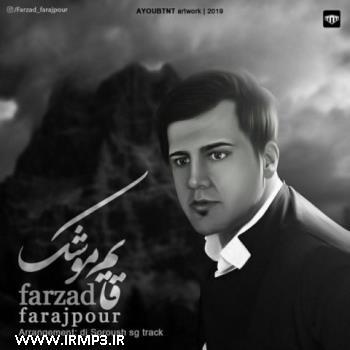 پخش و دانلود آهنگ جدید قایم موشک از فرزاد فرج پور