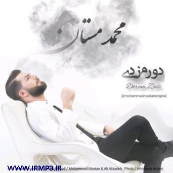 پخش و دانلود آهنگ جدید دورم زدی از محمد مستان