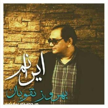 پخش و دانلود آهنگ ایرانم از بهروز نقویان