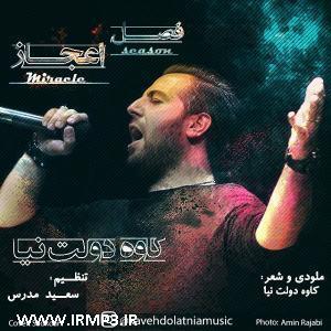 پخش و دانلود آهنگ جدید فصل اعجاز از کاوه دولتنیا