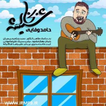 پخش و دانلود آهنگ بخار شیشه از حامد وفایی