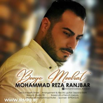 پخش و دانلود آهنگ بوی موهات از محمدرضا رنجبر