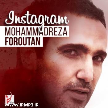 پخش و دانلود آهنگ جدید اینستاگرام از محمدرضا فروتن