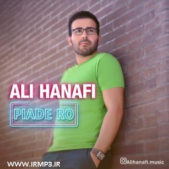 دانلود و پخش آهنگ پیاده رو از علی حنفی