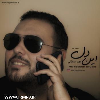 پخش و دانلود آهنگ جدید این دل از مجید سلطانی