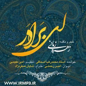 دانلود و پخش آهنگ ای برادر از محمدرضا اسحاقی