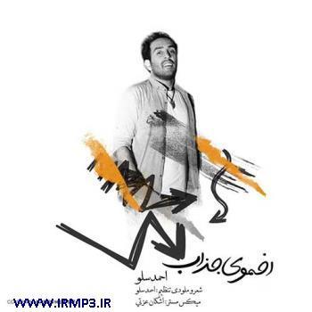 پخش و دانلود آهنگ اخموی جذاب از احمد سولو