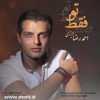 پخش و دانلود آهنگ فقط تو از احمدرضا عزیزی