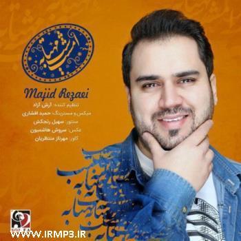 پخش و دانلود آهنگ امشب شب مهتابه از مجید رضایی