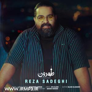پخش و دانلود آهنگ طهرون از رضا صادقی