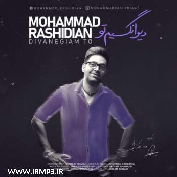 پخش و دانلود آهنگ دیوانگیم تو از محمد رشیدیان