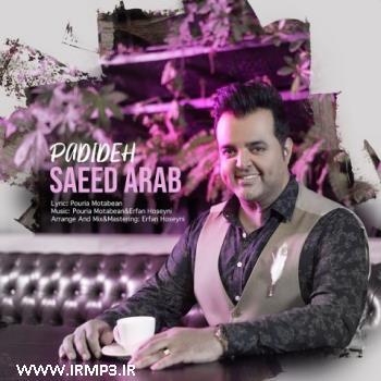 پخش و دانلود آهنگ پدیده از سعید عرب