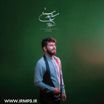 پخش و دانلود آهنگ دنیای جدید از محمد مستان
