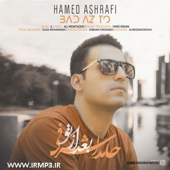 پخش و دانلود آهنگ بعد از تو از حامد اشرفی