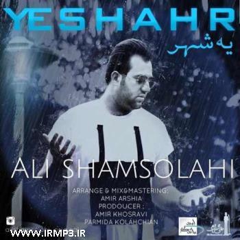 پخش و دانلود آهنگ جدید یه شهر از علی شمس الهی
