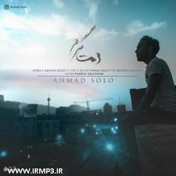 پخش و دانلود آهنگ دمت گرم از احمد سولو