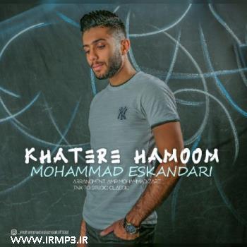 پخش و دانلود آهنگ جدید خاطره هامون از محمد اسکندری