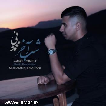 پخش و دانلود آهنگ شب آخر از محمد مدنی