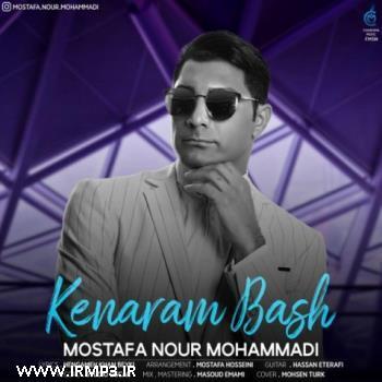 پخش و دانلود آهنگ جدید کنارم باش از مصطفی نورمحمدی