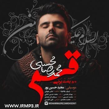 پخش و دانلود آهنگ جدید قسم از محمدرضا محسنی