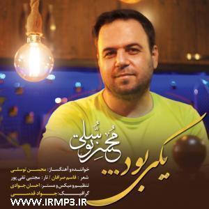 پخش و دانلود آهنگ یکی بود از محسن توسلی