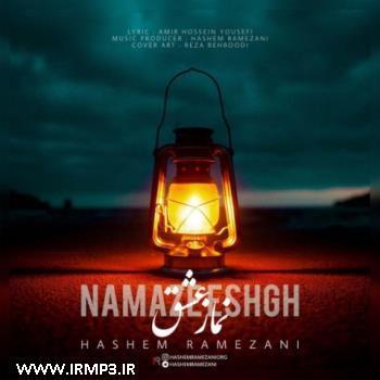 پخش و دانلود آهنگ جدید نماز عشق از هاشم رمضانی