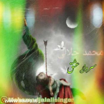 دانلود و پخش آهنگ سردار عشق از محمد جلالی