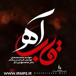 پخش و دانلود آهنگ قاب آه از محمد معتمدی