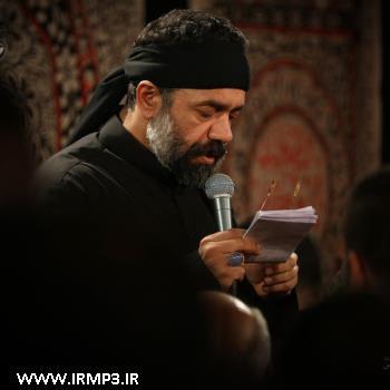 دانلود و پخش آهنگ مداحی محرم 6 از حاج محمود کریمی