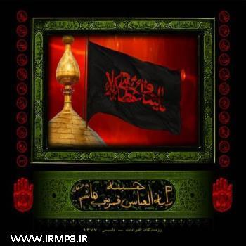 پخش و دانلود آهنگ ابوالفضل باوفا از حاج محمود کریمی