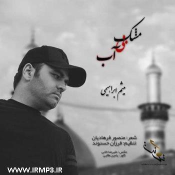 پخش و دانلود آهنگ مشک بی آب از میثم ابراهیمی