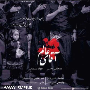 پخش و دانلود آهنگ جدید آقای عالم با حضور جواد سلیمانی از مصطفی ملایی