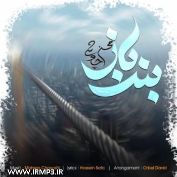 پخش و دانلود آهنگ بند باز از محسن چاوشی