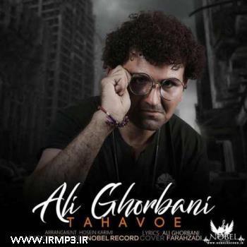 پخش و دانلود آهنگ جدید تهوع از علی قربانی