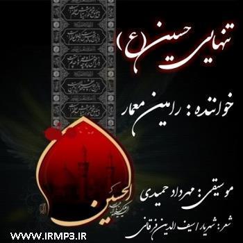 پخش و دانلود آهنگ جدید تنهایی حسین (ع) از رامین معمار
