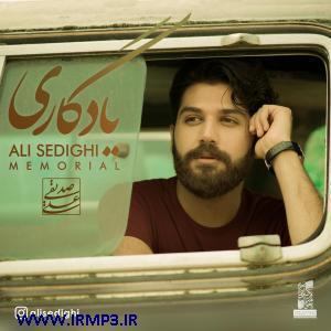 پخش و دانلود آهنگ یادگاری از علی صدیقی
