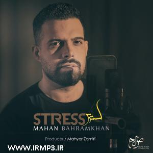 پخش و دانلود آهنگ استرس از ماهان بهرام خان