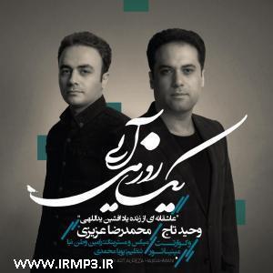 پخش و دانلود آهنگ یک روز می آیی  با حضور محمدرضا عزیزی از وحید تاج