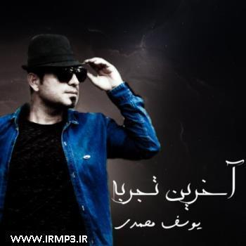 پخش و دانلود آهنگ آخرین تجربه از یوسف محمدی